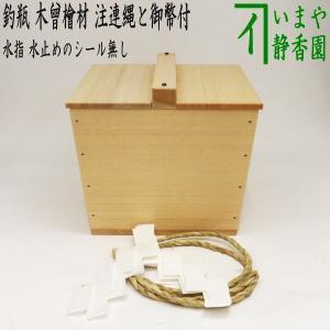 「茶器/茶道具 水指(水差し)」 釣瓶 木地水指 木曾檜材|imaya-storo