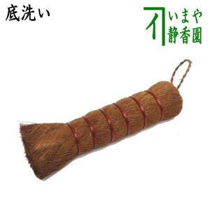 「茶道具 水屋道具」 釜底たわし (釜の底洗い)