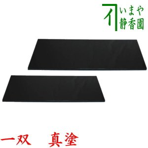 茶道具 敷板 長板 並 黒真塗 一双 炉用 風炉用 黒真塗り|imaya-storo