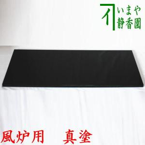 「茶道具 長板」 真塗 風炉用 大 imaya-storo