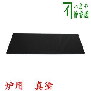 「茶道具 長板」 真塗 炉用 小 imaya-storo