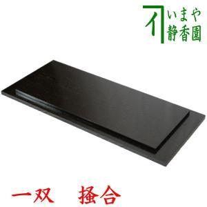 茶道具 長板 掻合 長板一双 炉用 風炉用|imaya-storo