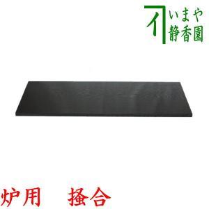 「茶道具 長板」 長板 掻合 炉用 小 imaya-storo