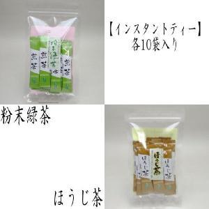 「日本茶/緑茶/煎茶/焙じ茶」 インスタントティ 各スティック 10袋入り 粉末煎茶又はほうじ茶 imaya-storo