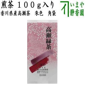 日本茶 緑茶 煎茶 香川県産 高瀬茶 朱色 角袋  100g メール便3個まで|imaya-storo
