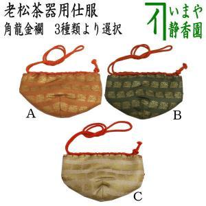 「茶器/茶道具 老松仕服(老松仕覆)」 老松茶器用 正絹 花兎金襴 3種より選択|imaya-storo