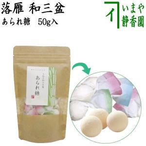 「お菓子」 お干菓子 雪渓 ホワイトチョコ 冬期販売品 imaya-storo