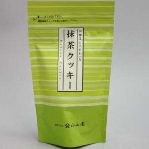 「お菓子」 抹茶クッキー 山政小山園の抹茶使用品 imaya-storo