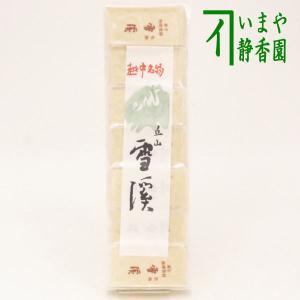 「お菓子」 お干菓子 雪渓 imaya-storo