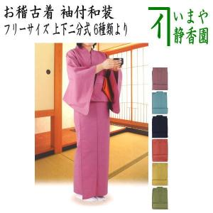 茶道具 茶道用お稽古着 袖付和装稽古着 フリーサイズ 上下二分式|imaya-storo