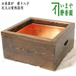 「茶道具 置炉」 女桑置炉 上入子(落し) 銅製