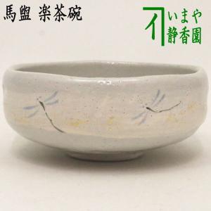 「茶器/茶道具 抹茶茶碗」 赤楽焼き 伊東桂楽作(桂窯)