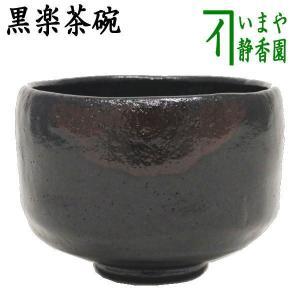 「茶器/茶道具 抹茶茶碗」 黒楽茶碗 佐々木松楽作 imaya-storo