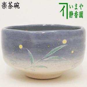 「茶器/茶道具 抹茶茶碗」 楽茶碗 猫百態 大野桂山作(桂窯) 6種類より選択 imaya-storo
