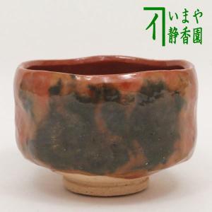 「茶器/茶道具 抹茶茶碗 」 赤楽茶碗 川崎和楽作 imaya-storo