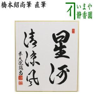 「茶器/茶道具 色紙 七夕」 直筆 星河清涼風 橋本紹尚筆(柳生紹尚)|imaya-storo