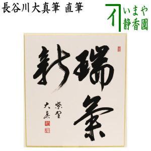 「茶器/茶道具 色紙」 直筆 瑞気新 長谷川大真筆 imaya-storo