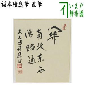 「茶器/茶道具 色紙」 直筆 閑南北東西活路通 福本積應筆|imaya-storo