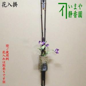 茶道具 花入掛 竹垂發 垂発 すいはつ 竹3本束 透かし hanairekake-3|imaya-storo