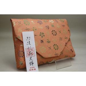 (正絹)数寄屋袋 紗綾形花文錦(鳳斉製)|imaya-storo