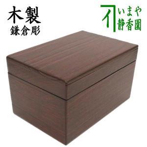茶箱 鎌倉彫(木目) imaya-storo