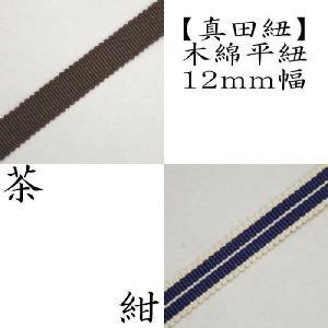 「茶器/茶道具 真田紐」 木綿平紐 茶又は紺(縦筋紋) 12mm巾 1m/150円