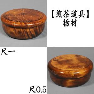 「煎茶道具」 茶櫃(茶びつ/茶ひつ) 栃材 尺一又は尺0.5 imaya-storo