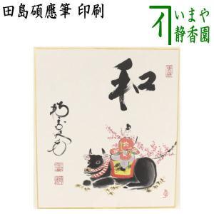 「茶道具 色紙画賛 干支「酉」」 印刷 佳日 田島碩應筆 唐子と鶏の画 仲有里子画