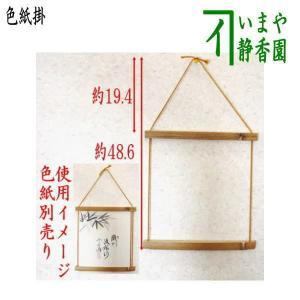 「茶器/茶道具 色紙掛け」 ごま竹色紙掛け 紐交織 (かんたん色紙掛) imaya-storo