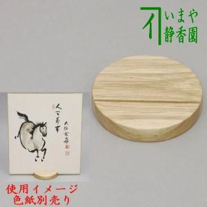 「色紙立て/短冊立て(色紙置き/短冊置き)」 かんたん色紙立て(簡単色紙立て) 丸型 木製品 約直径9cm imaya-storo