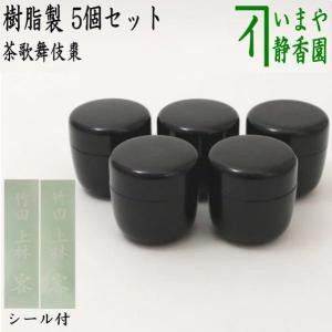 茶道具 七事式用品 なつめ 茶歌舞伎棗 1.8寸棗 5個セット 樹脂製 竹田 上林 客のシール付き 五個セット 5組セット 五組セット|imaya-storo