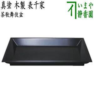 茶道具 七事式用品 茶歌舞伎盆 真塗 木製 縁に反り有 表千家|imaya-storo