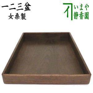 茶道具 七事式用品 一二三盆 女桑製|imaya-storo