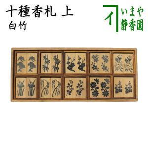 茶道具 七事式用品 上 十種香札 白竹 竹憲作 香札|imaya-storo