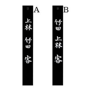茶道具 七事式用品 茶歌舞伎 看板 戸塚富悦作|imaya-storo