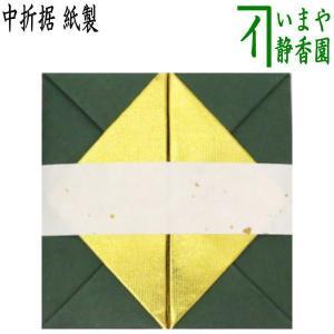 茶道具 七事式用品 折据 中 紙製|imaya-storo