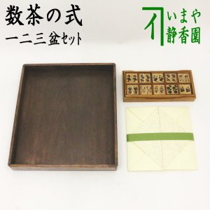 茶道具 七事式用品 数茶の式 一二三盆セット3点 一二三盆 十種香札 白竹 折据 大 1枚|imaya-storo
