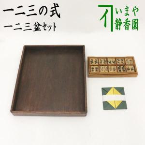 茶道具 七事式用品 一二三の式  女桑製 一二三盆セット 3点セット 一二三盆 十種香札 白竹 折据 小 1枚|imaya-storo