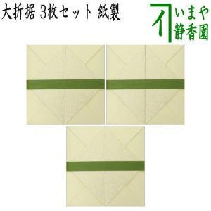 茶道具 七事式用品 折据 大 三枚組 紙製|imaya-storo