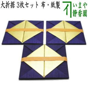 茶道具 七事式用品 折据 大 3枚セット 布 紙製 三枚セット 3枚組 三枚組|imaya-storo