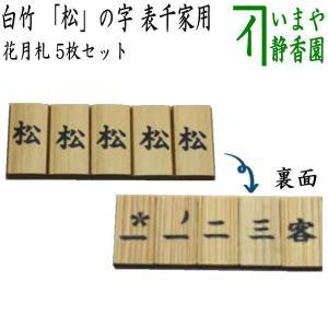 茶道具 七事式用品 花月札 松の字 5枚札セット 表千家用 白竹|imaya-storo