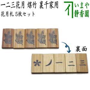 茶道具 七事式用品 花月札 一二三花月 煤竹 5枚セット 裏千家用 五枚セット 5枚組 五枚組|imaya-storo
