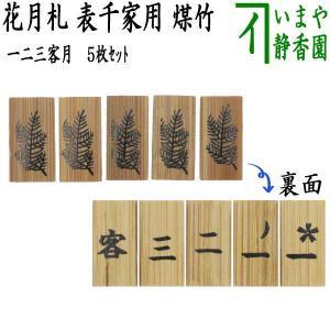 茶道具 七事式用品 花月札 一二三客月 白竹又は煤竹 5枚セット 表千家用 五枚セット 5枚組 五枚組|imaya-storo