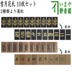 茶道具 七事式用品 雪月花札 10枚札セット 竹 黒塗り又は煤竹 十枚セット 10枚組 十枚組|imaya-storo