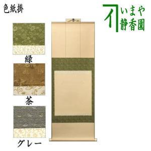 茶道具 色紙掛け 掛軸タイプ 風帯なし 幅広 緑又は茶又はグレー|imaya-storo