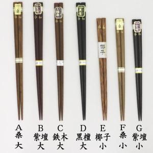 日用品 雑貨 お箸 木箸 令和の文字入 箸 大又は小 7種類より選択 令和|imaya-storo