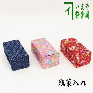 「茶器/茶道具 ドギーバッグ/残菜入」 残菜入れ(ざんさいいれ) 小 7種類から選べる imaya-storo