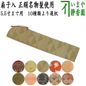 「茶器/茶道具 扇子袋/扇子入れ」 5.5寸まで用 正絹名物裂使用
