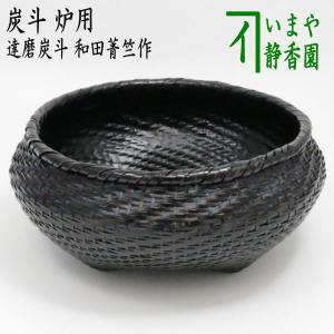 「茶道具 炭道具 炭斗」 炭斗(炭取り) 炉用 達磨炭斗 和田菁竺作|imaya-storo