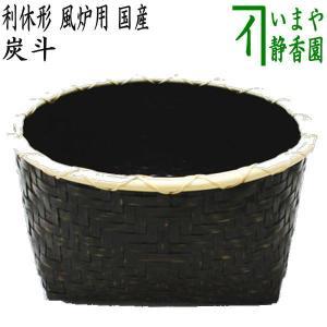 「茶道具 炭道具」 炭斗(炭取り) 利休形 風炉用 (国産製品)|imaya-storo